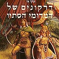 Cover of Hebrew D&D book Photo: Book Cover