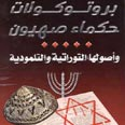 PA Ministry on Information site has 'Protocols of the Elders of Zion' displayed on Web site Photo: Intelligence Info. Center