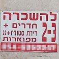 For rent - but not to Arabs (illustration) Photo: Omer Hacohen