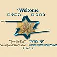 Jewish Eye Film Festival