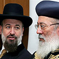Israel's Chief Rabbis Metzger and Amar Photo: AP
