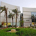 Bar-Ilan University (archives) Photo: GPO