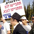Protests against Tal Law Photo: Tzvika Tishler