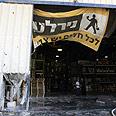 Previous attack on factory Photo: Tsafrir Abayov