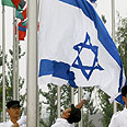 Israeli flag Photo: Reuters