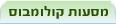 מסעות כריסטופר קולומבוס. אנציקלופדיה ynet