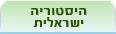 היסטוריה ישראלית. אנציקלופדיה ynet