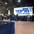 Likud headquarters Photo: Yaron Brener