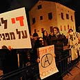 Protest outside Kirya in Tel Aviv Photo: Dudu Azulay