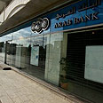 Palestinian bank Photo: AFP