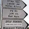 Bat Ayin area Photo: Amit Shabi