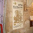 Etz Chaim Synagogue (archives) Photo: Joseph Jackson