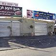 Umm al-Fahm on strike Photo: PLS48.net