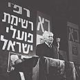 """דוד בן-גוריון נואם בפני חברי מפלגת רפ""""י, 1965"""