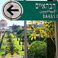 Haifa, Bahai gardens Photo: Sigalit Perkol