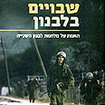 Ofer Shelach's and Yoav Limor's book 'Captives in Lebanon'