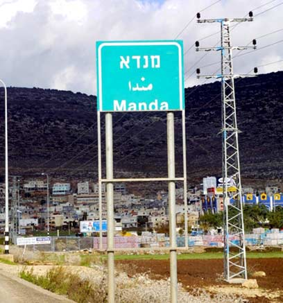 نتيجة بحث الصور عن כפר מנדא