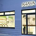 AHAVA store in Berlin (archives)