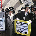 Neturei Karta protest (archives) Photo: Yael Even Morat