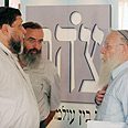 Tzohar rabbis restricted again Photo: Gil Yohanan
