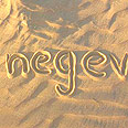 Israeli pride. Negev sands Photo: Asaf Kazado