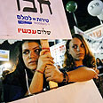 Rabin memorial rally. Who will be there? (Archives) Photo: Yaron Brener