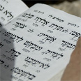 Prayer book (Photo: Gabbi Menashe)