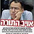 Poster against Nitzan: Enemy of state Photo: Hakol Hayehudi