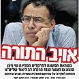Poster against Nitzan: Enemy of state Photo: Hakol Hayehudi