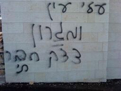 The slogan spray-painted outside the mosque: 'Eley Ein and Migron - Social Justice' (Photo: Salma A-Davi, Betzelem)