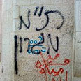 'Price tag Migron' Photo: B'Tselem