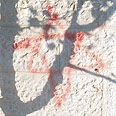 Star of David sprayed in Burka Photo: B'Tselem