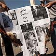 Rallying outside Abbas' Ramallah office Photo: EPA