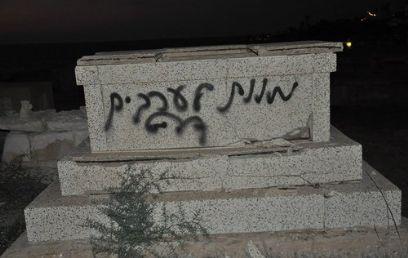 """""""תג מחיר"""" בבית העלמין ביפו (צילום: אתר יפו 48)"""