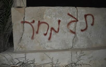 Jaffa cemeteries vandalized (Photo: Jaffa website 48)