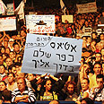 Social protesters in Tel Aviv Photo: Eli Elgarat