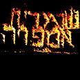 כתובת אש במוסד החינוכי שומריה. יהיה מרהיב צילום:מוסד שומריה