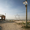 Outpost in West Bank Photo: Gil Yohanan