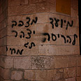 Graffiti sprayed on mosque Photo: Gil Yohanan