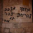 Graffiti sprayed on mosque Photo: Gil Yohanan