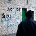 The mosque vandalized in Jerusalem Photo: AFP