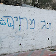 'Price tag' sprayed on mosque wall Archive Photo: BTselem