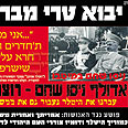 Flyer showing Shaham as Hitler Photo: Hadrei Haredim