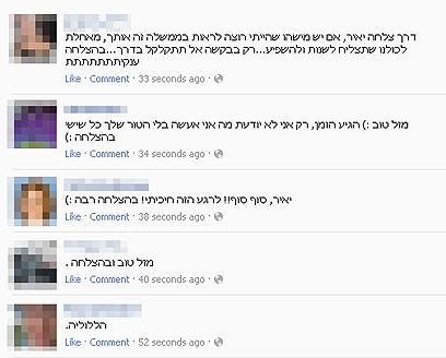 ברכות כבר נערמות בעמוד הפייסבוק של לפיד ()
