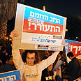 Tel Aviv rally Photo: Yaron Brener