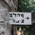 Tel Aviv shelter Photo: Motti Kimchi