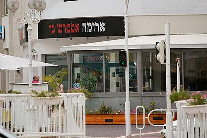 מגוון גדול של אפשרויות בריאות. ארומה ישראל (צילום: ודים דניאל)