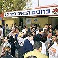IDF induction base Photo: GPO