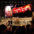 Yitzhak Rabin memorial rally Photo: Yaron Brener