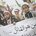 Gaza kids rallying (archives) Photo: AFP